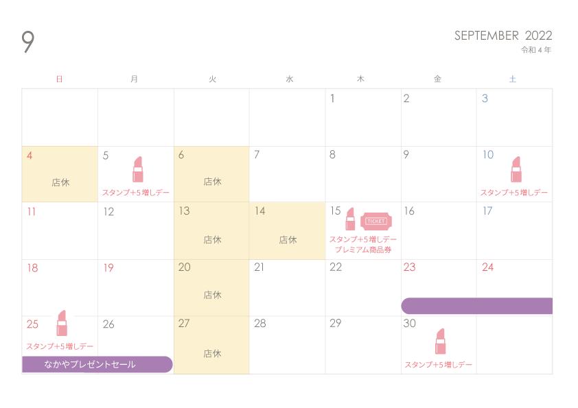 なかや 今月のカレンダー