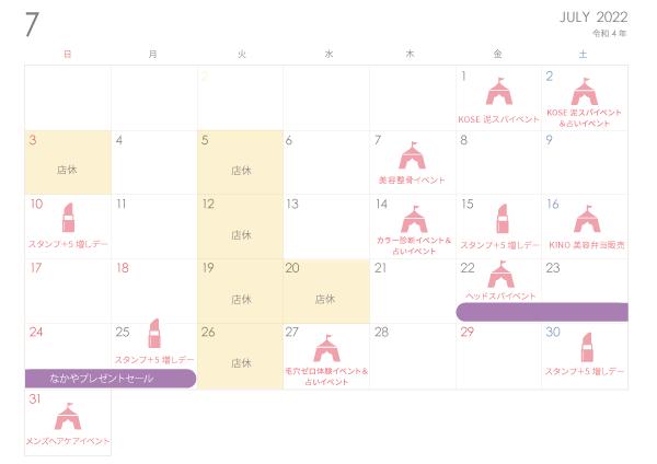 なかや 来月のカレンダー